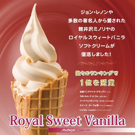 ロイヤルスウィートバニラソフトクリーム
